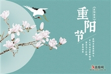 重阳节习俗::出游赏秋,登高远眺