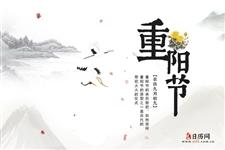 重阳节的由来与传说