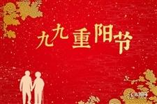 九九重阳节,中国的老人节