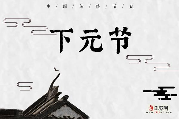下元节是什么节日:祭祀祖先
