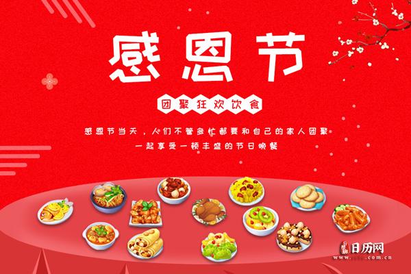 感恩节吃什么传统食物