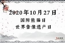 2020年10月27日是什么日子