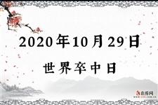 2020年10月29日是什么日子