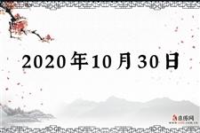 2020年10月30日是什么日子