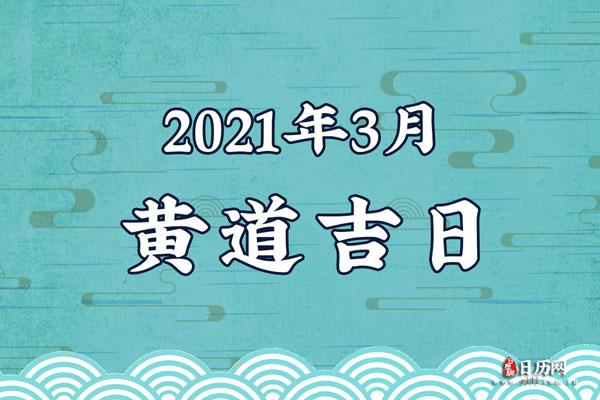 2021年3月黄道吉日一览表吉日