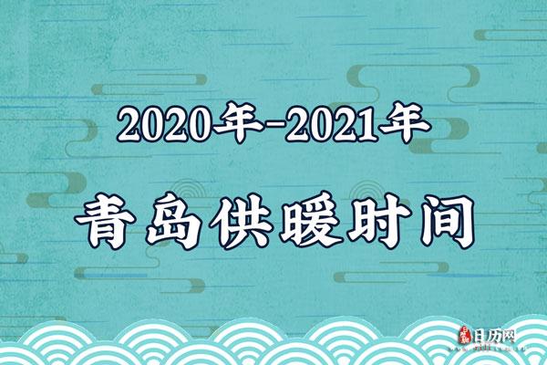 2020年-2021年青岛供暖时间表