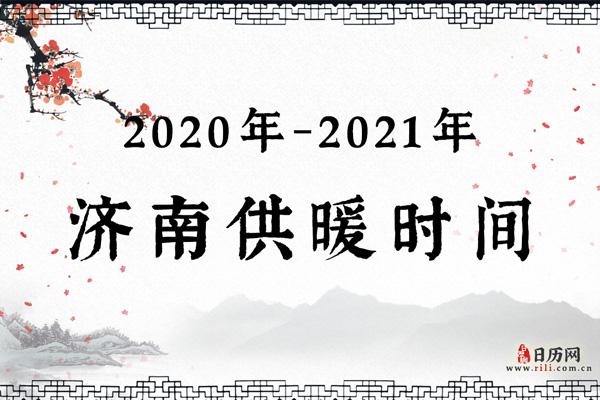 2020年-2021年济南供暖时间表