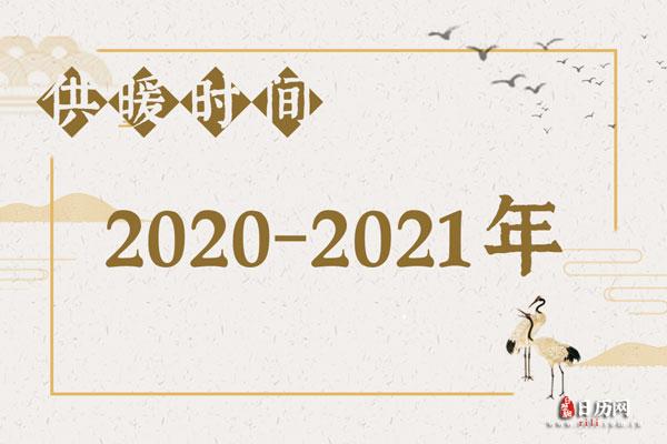 2020年-2021西安供暖时间表