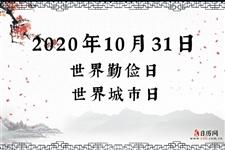 2020年10月31日是什么日子