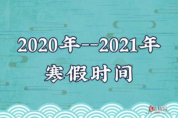 2021年寒假会不会提前放假