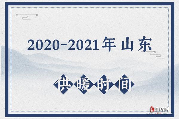 2020年山东供暖时间几月到几月份