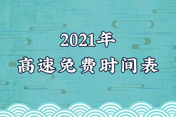 2021年高速免费时间表
