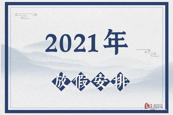 2021年放假时间安排表