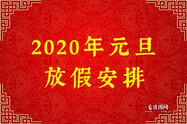2020元旦放假安排.jpg