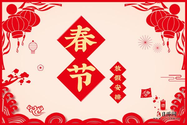 2020.春节放假安排:1.24日-2.2日