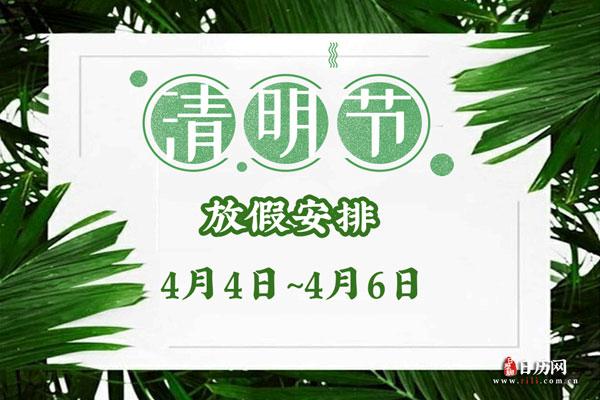 2020.清明节放假安排:4.4日-4.6日