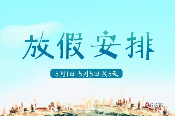 2021.劳动节放假安排:5.1日~5.5日