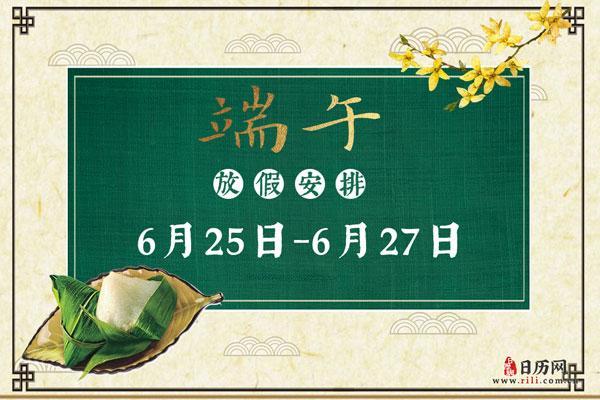 2020.端午节放假安排:6.25日-6.27日