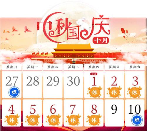 2020.中秋和国庆放假安排:10.1日-10.8日