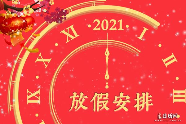 2021年放假安排时间一览表