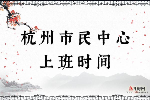 杭州市民中心上班时间.jpg