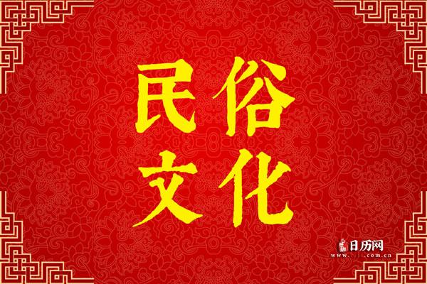 民俗文化,民间民众的风俗生活文化