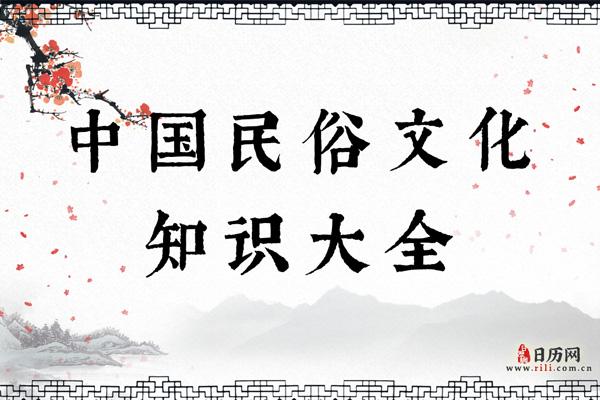 中国民俗文化知识大全