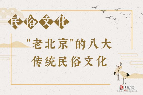 """""""老北京""""的八大传统民俗文化"""