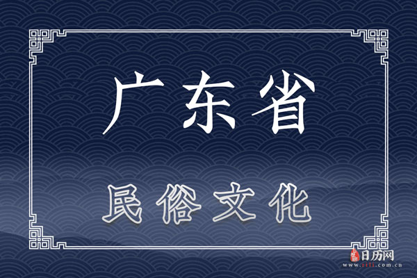 广东民俗文化有哪些