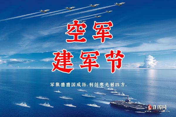 2020年11月11日第71个空军建军节