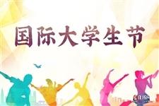国际大学生节,祝大学生节日快乐!