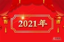 2021年法定节假日安排时间表