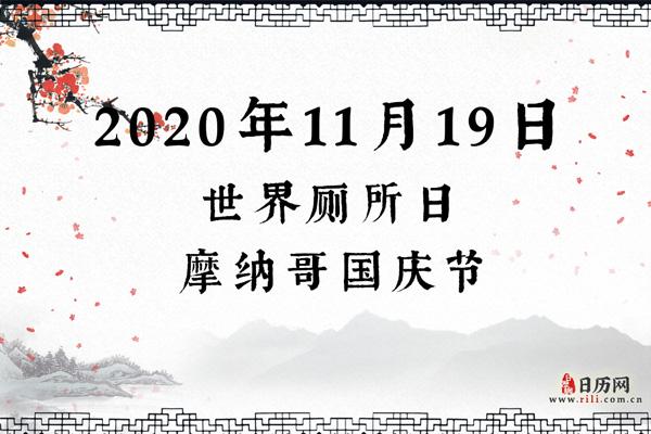 2020年11月19日是什么日子