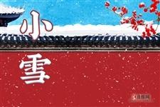 小雪,冬天的第二个节气,孟冬正式开始