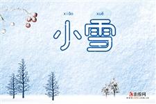 小雪节气的由来和传统民俗
