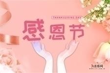 中国有感恩节吗?中国感恩节的来历
