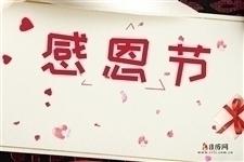 中国感恩节的风俗是什么