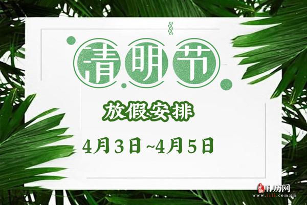 2021.清明节放假安排:4.3日~4.5日
