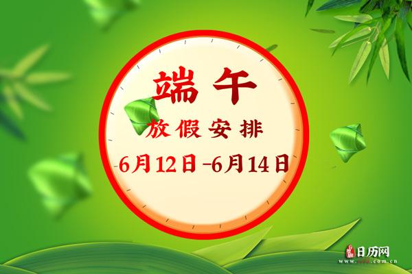2021.端午节放假安排:6.12日~6.14日