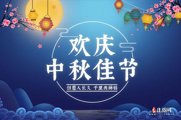 2021.中秋节放假安排:9.19日~9.21日