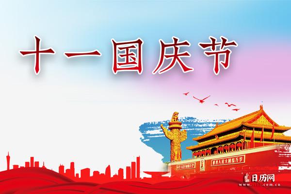 2021.国庆节放假安排:10.1日~10.7日