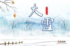 2020年12月7日大雪节气是几点几分