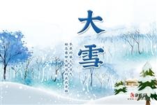 大雪节气有什么传统习俗