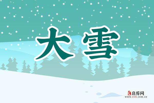 大雪是什么季节的节气