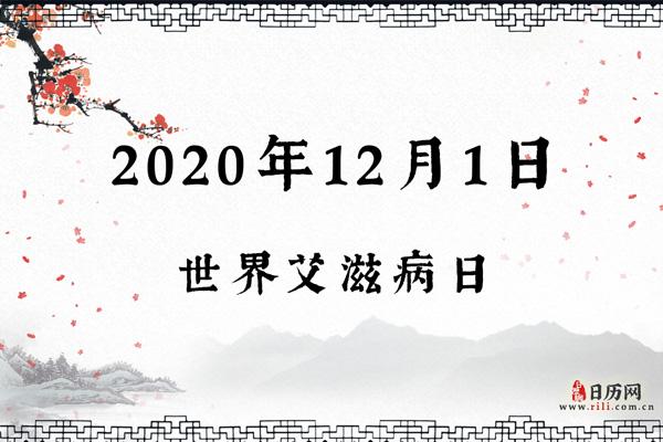 2020年12月1日是什么日子