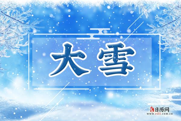大雪节气的天气特点是什么