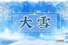 大雪的天气特点是什么