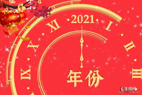 2021年节日大全一览表
