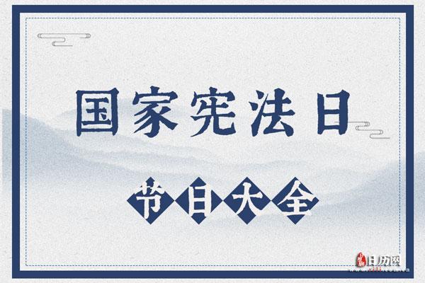 2020.12.4日第7个国家宪法日