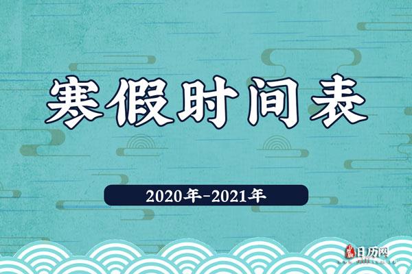 2021年放假安排时间表学生寒假